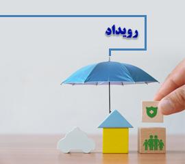 رویداد آنلاین معرفی نیاز های فناورانه بیمه سامان