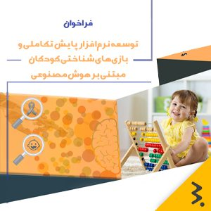 توسعه نرم افزار پایش تکاملی و بازیهای شناختی کودکان مبتنی بر هوش مصنوعی